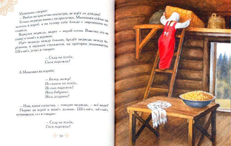 Иллюстрация 1 из 67 для Русские сказки о животных | Лабиринт - книги. Источник: Лабиринт