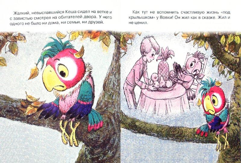Иллюстрация 1 из 28 для Возвращение блудного попугая - Курляндский, Караваев | Лабиринт - книги. Источник: Лабиринт