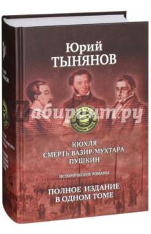 Кюхля. Смерть Вазир-Мухтара. Пушкин без автора пушкин
