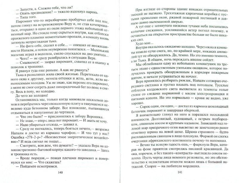 Иллюстрация 1 из 16 для Ледяная Цитадель - Павел Корнев | Лабиринт - книги. Источник: Лабиринт
