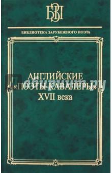 """Английские """"поэты-кавалеры"""" XVII века"""