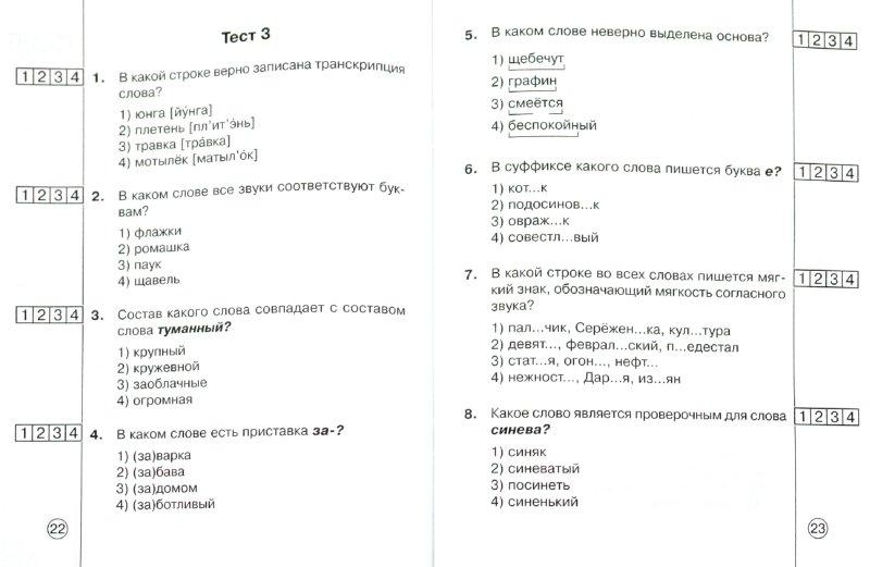 Иллюстрация 1 из 16 для Готовимся к ЕГЭ по русскому языку. 3 класс - Ольга Ушакова | Лабиринт - книги. Источник: Лабиринт