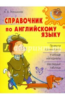 Справочник по английскому языку