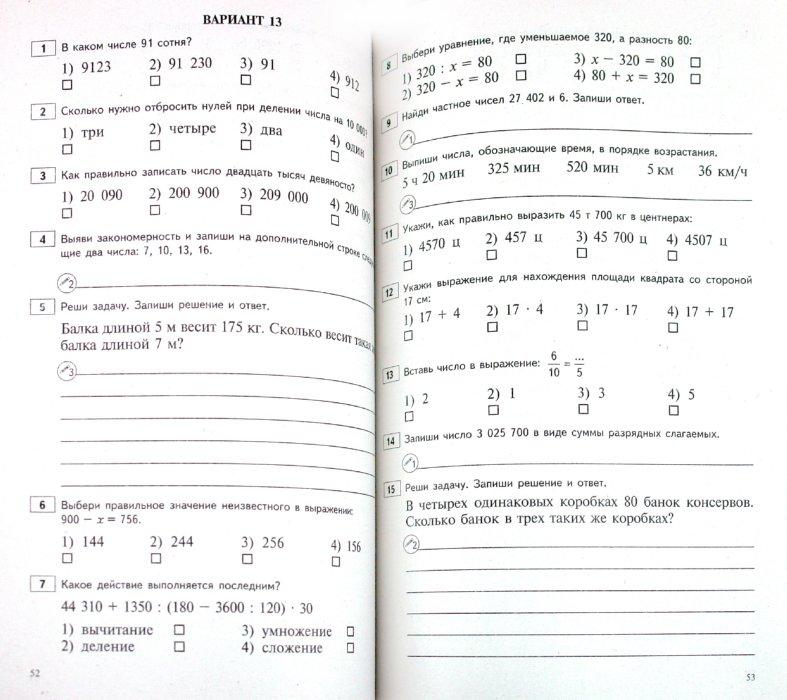 Задание по мониторингу по математике 5 класс