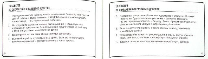 Иллюстрация 1 из 15 для 101 совет по работе с клиентами - Анна Киреева | Лабиринт - книги. Источник: Лабиринт