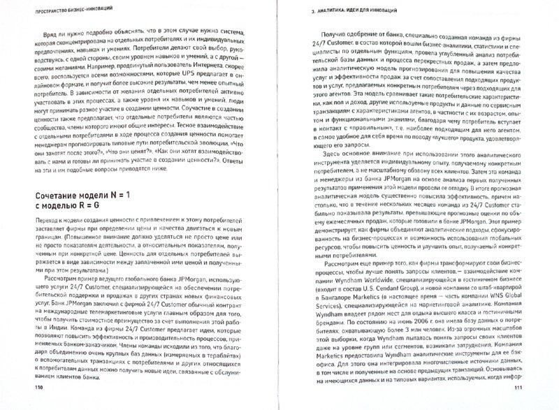 Иллюстрация 1 из 10 для Пространство бизнес-инноваций: Создание ценности совместно с потребителем - Прахалад, Кришнан | Лабиринт - книги. Источник: Лабиринт