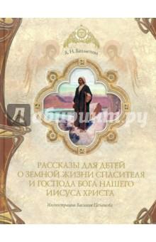 Купить Рассказы для детей о земной жизни Иисуса Христа, Русский мир, Религиозная литература для детей