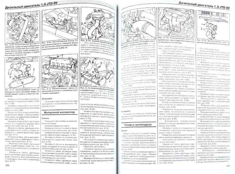 Иллюстрация 1 из 16 для Fiat Stilo выпуск с 2001 года. Бензин/дизель. Руководство по ремонту и эксплуатации | Лабиринт - книги. Источник: Лабиринт