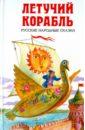 Фото - Летучий корабль. Русские народные сказки летучий корабль русские народные сказки