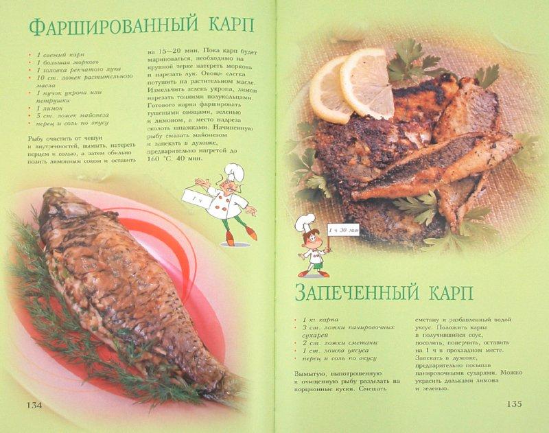 Иллюстрация 1 из 14 для Праздничные блюда в духовке | Лабиринт - книги. Источник: Лабиринт