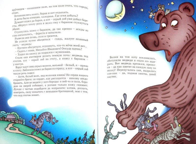 Иллюстрация 1 из 10 для Русские сказки | Лабиринт - книги. Источник: Лабиринт