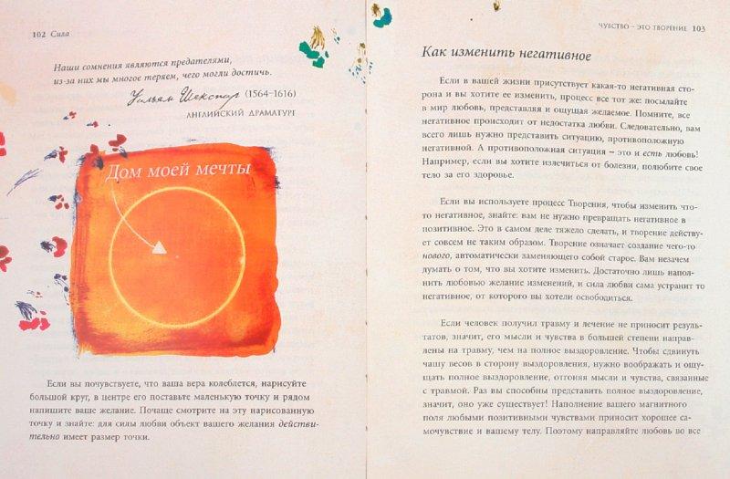 Иллюстрация 1 из 28 для Сила - Ронда Берн   Лабиринт - книги. Источник: Лабиринт