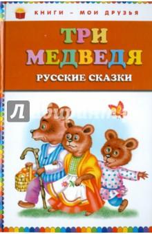 Три медведя: русские сказки три медведя три медведя кофточка happy animals молочная с мишкой