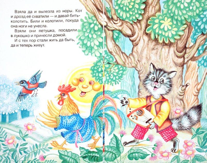 Иллюстрация 1 из 34 для Три медведя: русские сказки   Лабиринт - книги. Источник: Лабиринт