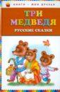 Три медведя: русские сказки литвинова м худож три медведя русские сказки
