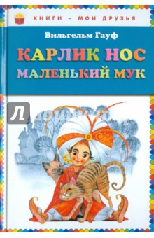 Карлик Нос. Маленький Мук азбукварик книга маленький мук самые любимые сказки