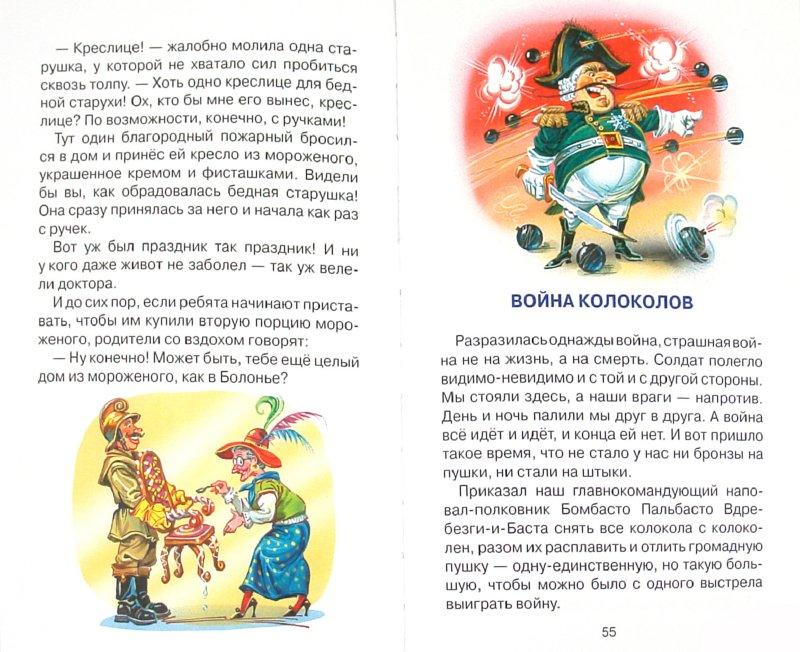 Иллюстрация 1 из 41 для Сказки по телефону - Джанни Родари   Лабиринт - книги. Источник: Лабиринт