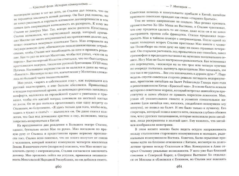 Иллюстрация 1 из 16 для Красный флаг: история коммунизма - Дэвид Пристланд | Лабиринт - книги. Источник: Лабиринт