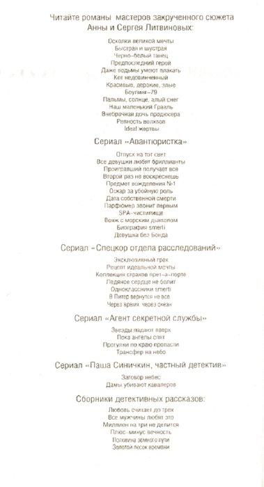 Иллюстрация 1 из 17 для Золотая дева - Литвинова, Литвинов | Лабиринт - книги. Источник: Лабиринт