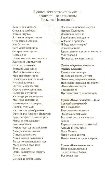 Иллюстрация 1 из 8 для Единственная женщина на свете - Татьяна Полякова | Лабиринт - книги. Источник: Лабиринт
