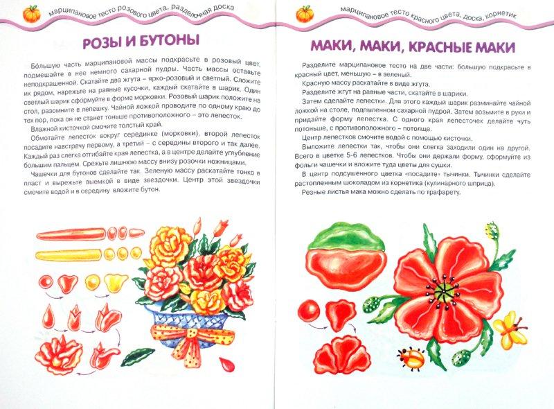 Иллюстрация 1 из 7 для Сказочный марципан (мастерилка) - Вера Шипунова   Лабиринт - книги. Источник: Лабиринт