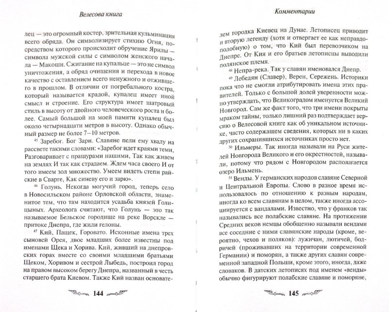 Иллюстрация 1 из 18 для Велесова книга - Тимур Прозоров | Лабиринт - книги. Источник: Лабиринт