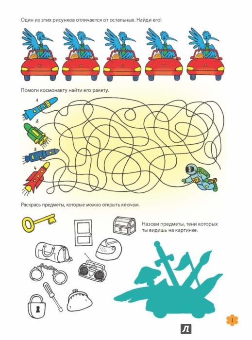 Иллюстрация 1 из 32 для 500 головоломок. Для детей от 7 лет   Лабиринт - книги. Источник: Лабиринт