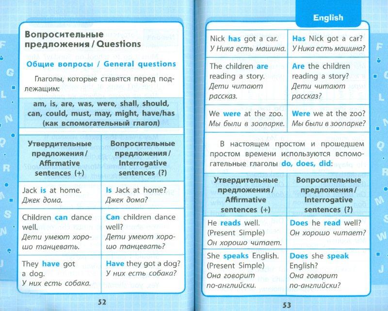 Правила английского языка в таблицах и схемах 1 4 класс