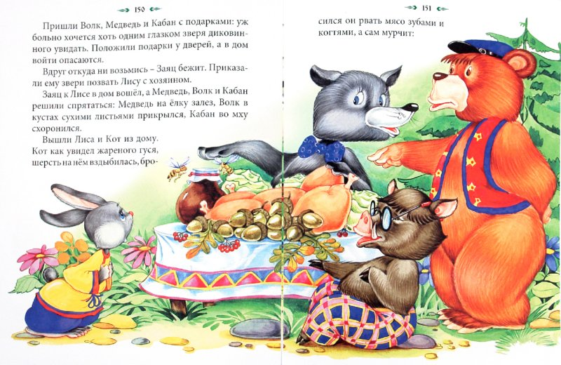 Иллюстрация 1 из 24 для Сказочная полянка. Русские народные сказки   Лабиринт - книги. Источник: Лабиринт