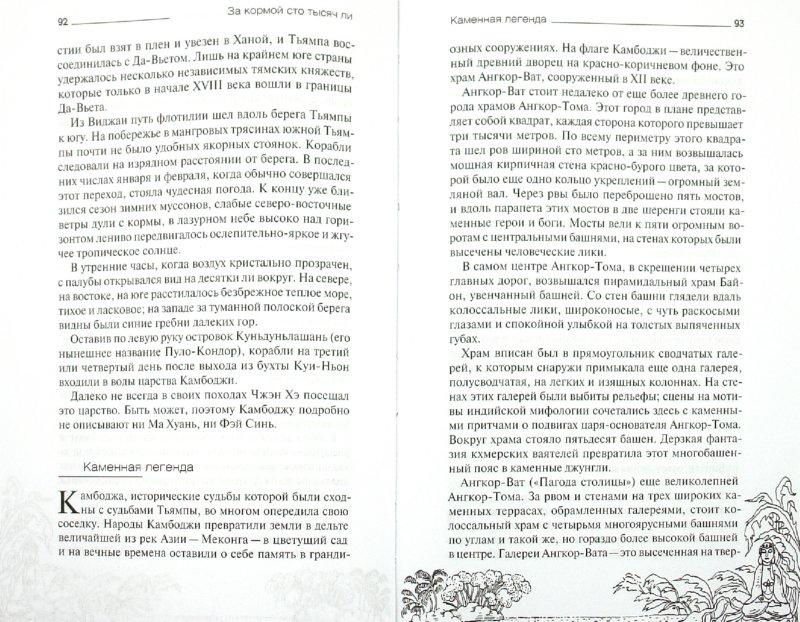 Иллюстрация 1 из 28 для За кормой сто тысяч ли - Яков Свет | Лабиринт - книги. Источник: Лабиринт
