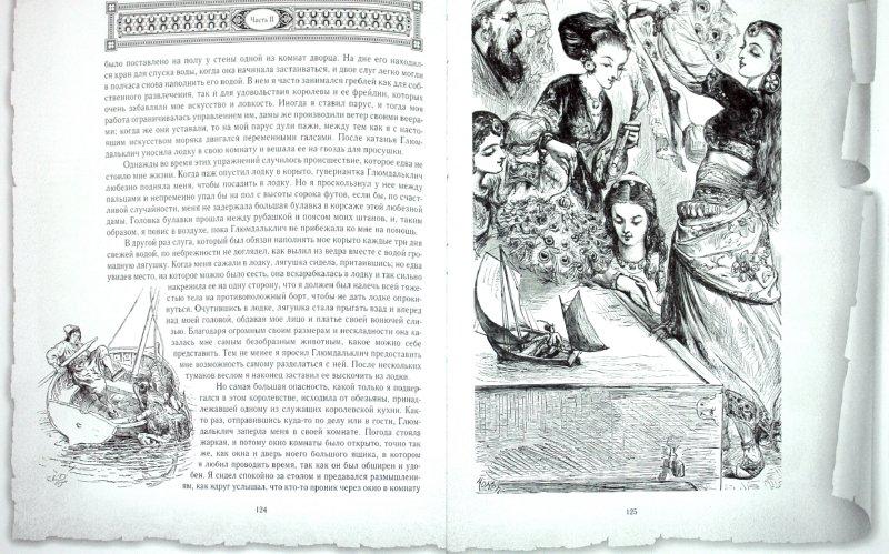 Иллюстрация 1 из 31 для Путешествия в некоторые отдаленные страны света Лемюэля Гулливера - Джонатан Свифт   Лабиринт - книги. Источник: Лабиринт