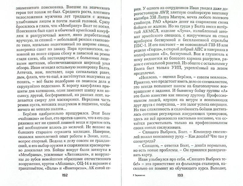 Иллюстрация 1 из 8 для Ареал. Заражение - Сергей Тармашев | Лабиринт - книги. Источник: Лабиринт