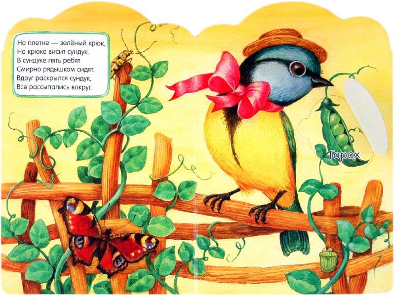 Иллюстрация 1 из 10 для Загляни под картинку. Загадки с грядки - Генрих Сапгир | Лабиринт - книги. Источник: Лабиринт