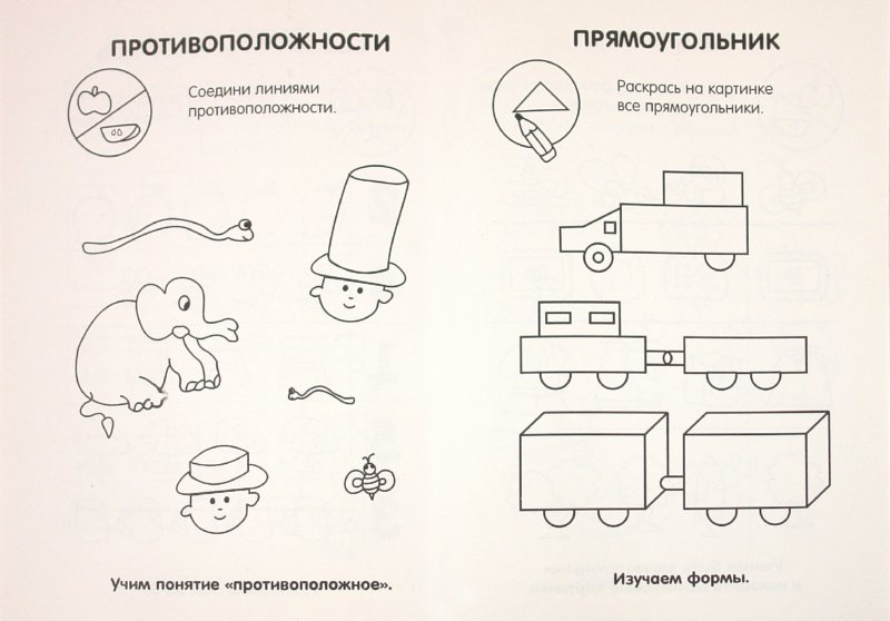 Иллюстрация 1 из 9 для Игры и задания для маленьких непосед (синяя) | Лабиринт - книги. Источник: Лабиринт