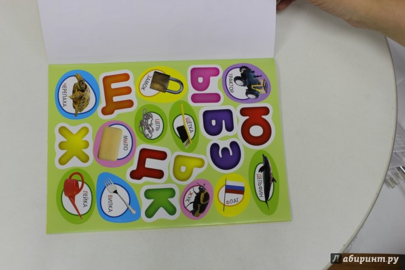 Иллюстрация 1 из 19 для Учись, играя. 2-4 года. Азбука   Лабиринт - книги. Источник: Лабиринт