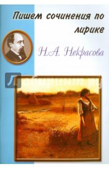 Пишем сочинения по лирике Н.А. Некрасова
