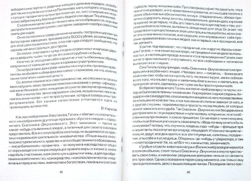 """Иллюстрация 1 из 6 для Пишем сочинения по комедии Н.В. Гоголя """"Ревизор""""   Лабиринт - книги. Источник: Лабиринт"""