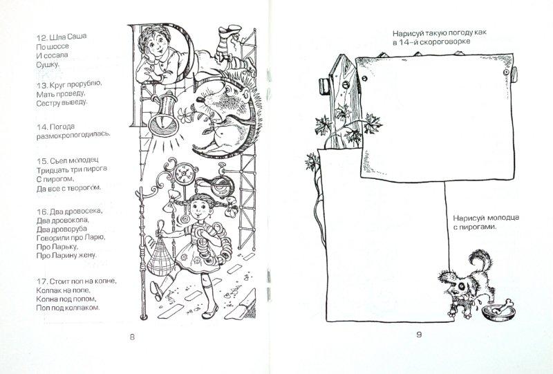 Иллюстрация 1 из 21 для Не скоро скороговорка скороговорится - Елена Орлик   Лабиринт - книги. Источник: Лабиринт