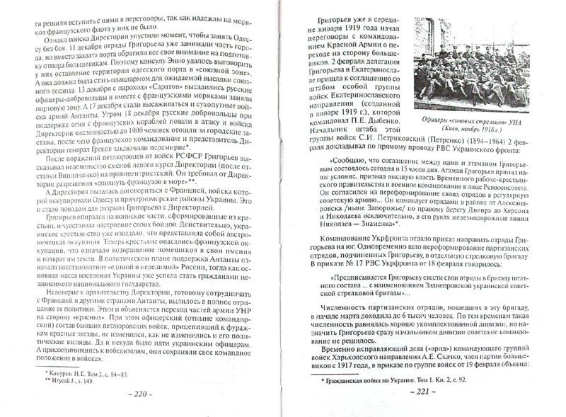 Иллюстрация 1 из 12 для Борьба за Украину, 1917-1921 - Анатолий Грицкевич | Лабиринт - книги. Источник: Лабиринт