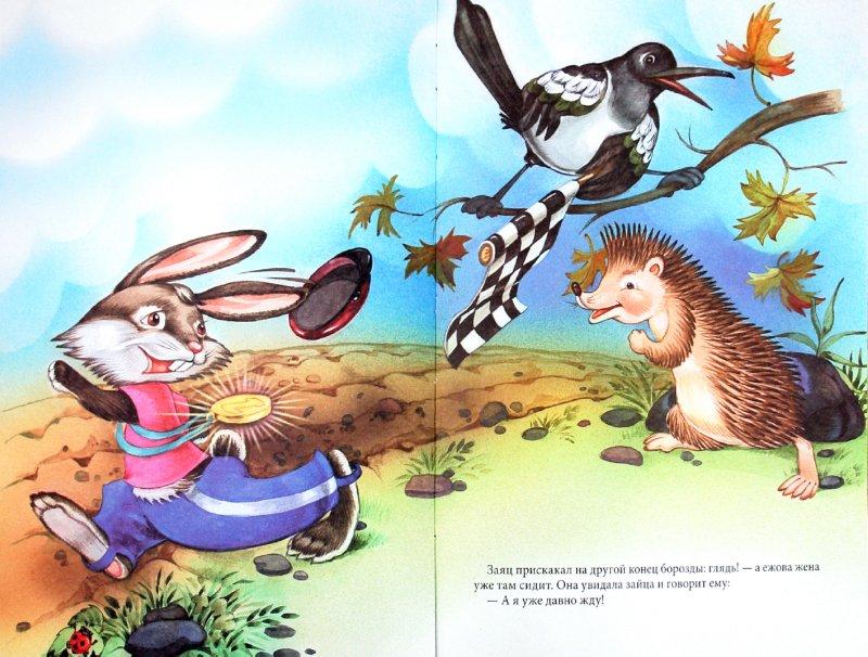 Иллюстрация 1 из 14 для Лягушка-путешественница. Сказки русских писателей | Лабиринт - книги. Источник: Лабиринт