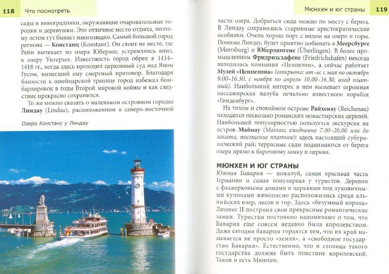 Иллюстрация 1 из 4 для Германия. Путеводитель - Майк Айвори | Лабиринт - книги. Источник: Лабиринт