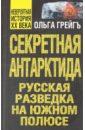 Секретная Антарктида, или Русская разведка на Южном полюсе, Грейгъ Ольга Ивановна