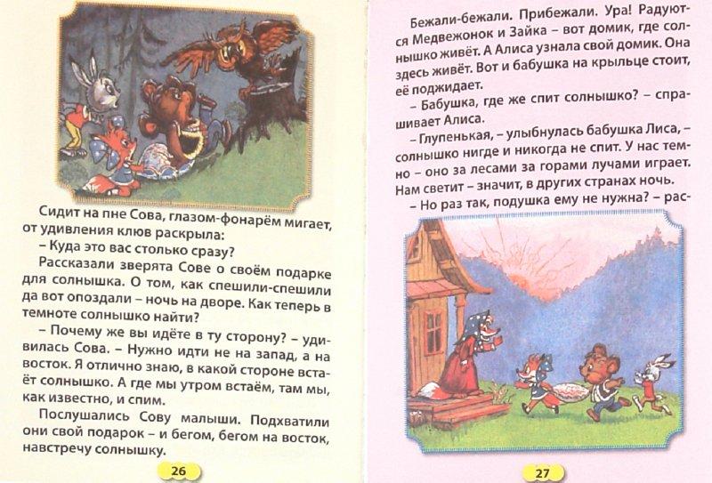 Иллюстрация 1 из 15 для Серая шейка - Мамин-Сибиряк, Житков, Титова, Грибачев, Дегтярева | Лабиринт - книги. Источник: Лабиринт