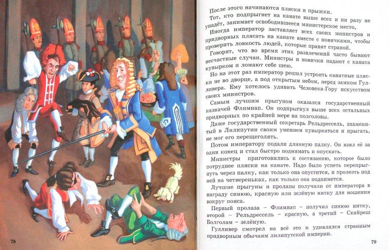 Иллюстрация 1 из 18 для Гулливер в стране лилипутов - Джонатан Свифт   Лабиринт - книги. Источник: Лабиринт