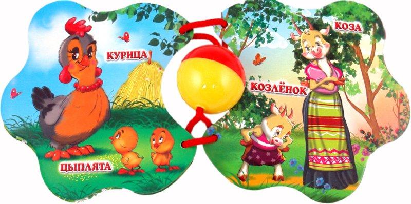 Иллюстрация 1 из 11 для Мамы и детки | Лабиринт - книги. Источник: Лабиринт