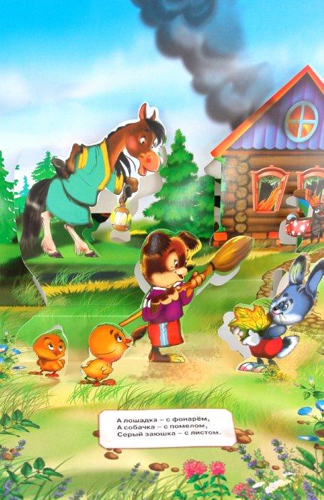 Иллюстрация 1 из 7 для Кошкин дом | Лабиринт - книги. Источник: Лабиринт