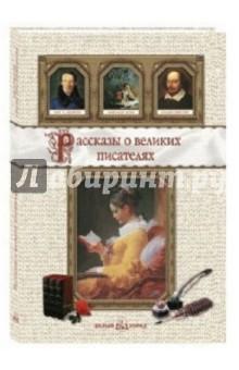 Рассказы о великих писателях книга мастеров