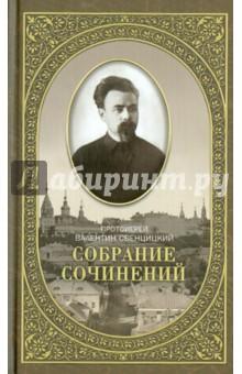 Собрание сочинений. Том 2. Письма ко всем. Обращение к народу 1905-1908 года
