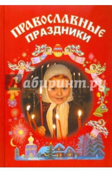 Православные праздники. Книга для детей