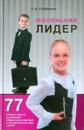 Маленький лидер. 77 готовых занятий по развитию эмоционально-волевой и познавательной сфер у детей